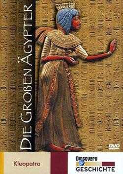 Große Ägypter - Kleopatra - Ein Unterrichtsmedium auf DVD