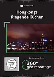 Hongkongs fliegende Küchen - Ein Unterrichtsmedium auf DVD